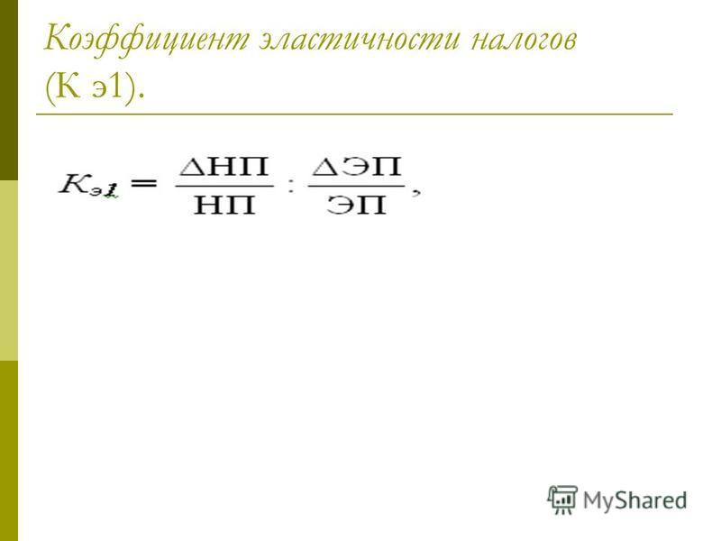 Коэффициент эластичности налогов (К э 1).