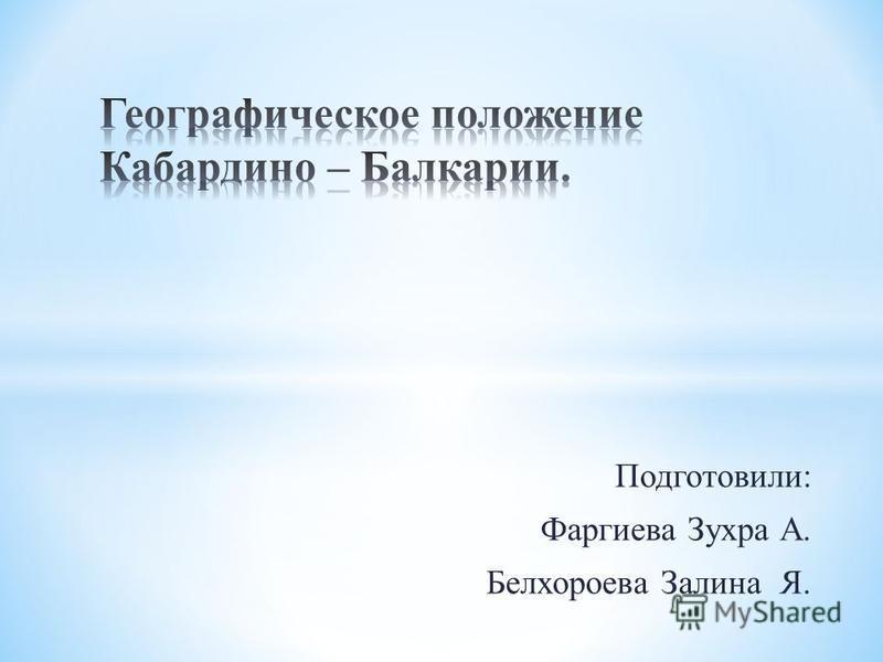 Подготовили: Фаргиева Зухра А. Белхороева Залина Я.