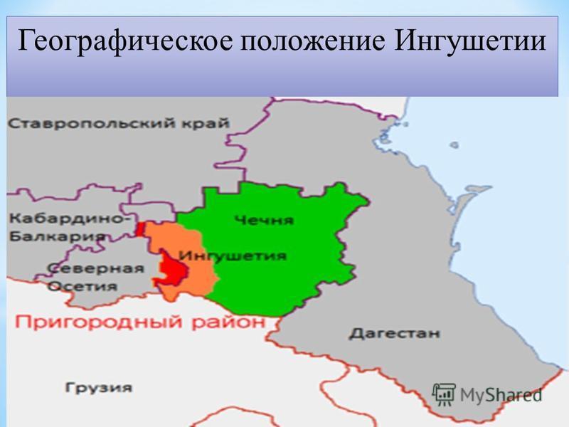 Географическое положение Ингушетии