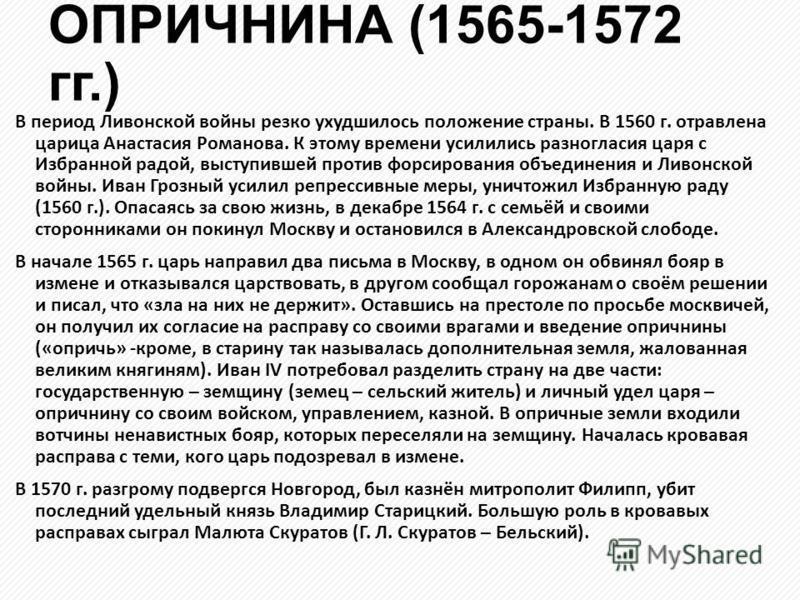 ОПРИЧНИНА (1565-1572 гг.) В период Ливонской войны резко ухудшилось положение страны. В 1560 г. отравлена царица Анастасия Романова. К этому времени усилились разногласия царя с Избранной радой, выступившей против форсирования объединения и Ливонской