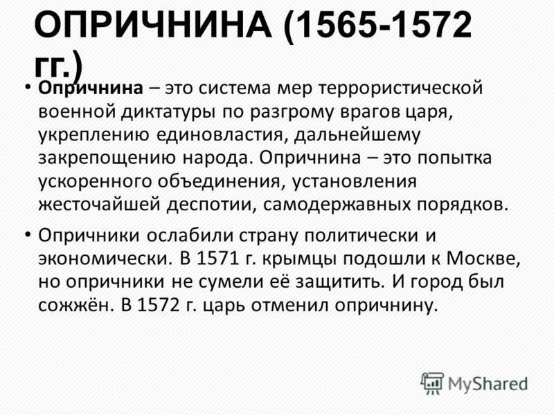 ОПРИЧНИНА (1565-1572 гг.) Опричнина – это система мер террористической военной диктатуры по разгрому врагов царя, укреплению единовластия, дальнейшему закрепощению народа. Опричнина – это попытка ускоренного объединения, установления жесточайшей десп