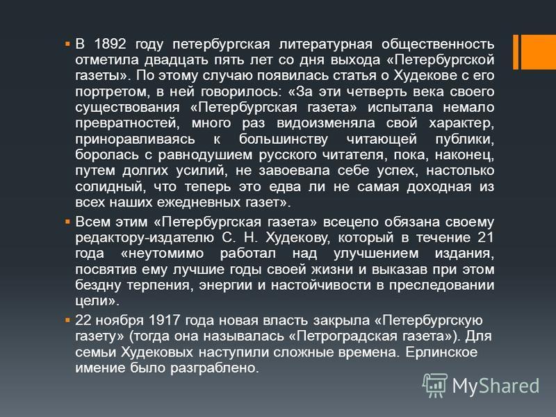 В 1892 году петербургская литературная общественность отметила двадцать пять лет со дня выхода «Петербургской газеты». По этому случаю появилась статья о Худекове с его портретом, в ней говорилось: «За эти четверть века своего существования «Петербур