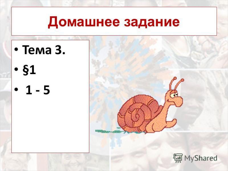 Домашнее задание Тема 3. §1 1 - 5