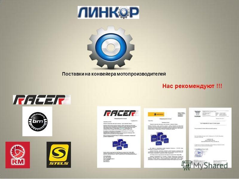 Нас Насрекомендуют!!!!!! Поставки на конвейера мотопроизводителей 2