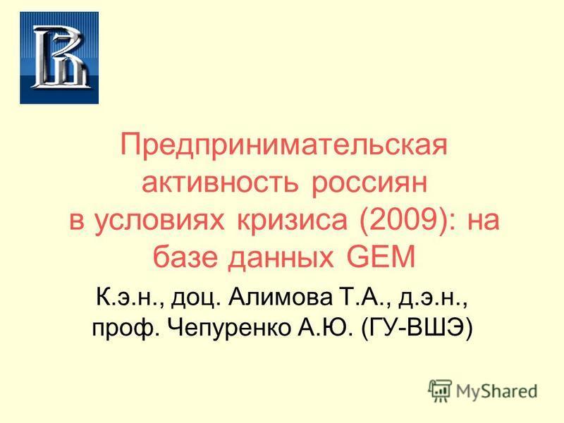 Предпринимательская активность россиян в условиях кризиса (2009): на базе данных GEM К.э.н., доц. Алимова Т.А., д.э.н., проф. Чепуренко А.Ю. (ГУ-ВШЭ)