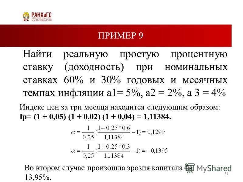 ПРИМЕР 9 Найти реальную простую процентную ставку (доходность) при номинальных ставках 60% и 30% годовых и месячных темпах инфляции а 1= 5%, а 2 = 2%, а 3 = 4% 31 Индекс цен за три месяца находится следующим образом: Ip= (1 + 0,05) (1 + 0,02) (1 + 0,