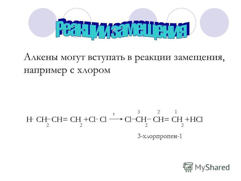 Н СН СН= СН +Cl Cl Cl СН СН= СН +НСl 2 2 3 2 1 t 3-хлорпропен-1 Алкены могут вступать в реакции замещения, например с хлором
