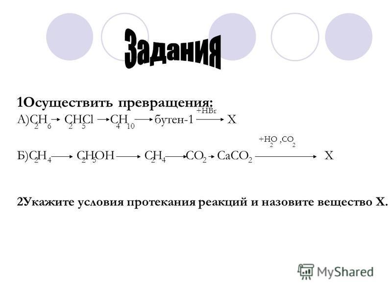 1Осуществить превращения: А)СН СНCl СН бутен-1 X 2 6 2 5 4 10 +HBr Б)СН СНОН СН СО СаСО Х 2 4 2 5 2 4 2 2 +НО,СО 2 2Укажите условия протекания реакций и назовите вещество Х.