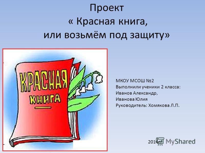 Красная книга презентация 2 класс скачать