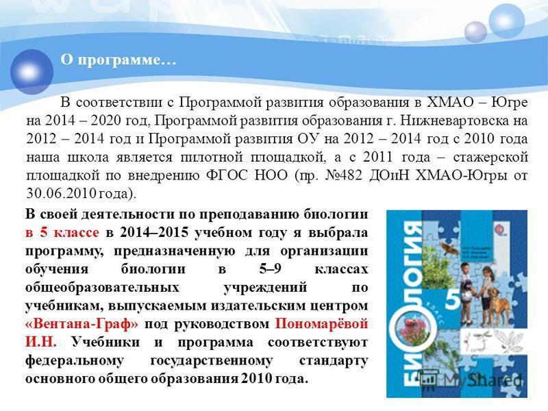 В соответствии с Программой развития образования в ХМАО – Югре на 2014 – 2020 год, Программой развития образования г. Нижневартовска на 2012 – 2014 год и Программой развития ОУ на 2012 – 2014 год с 2010 года наша школа является пилотной площадкой, а