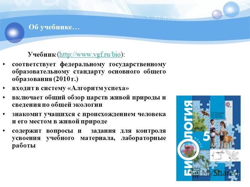 Учебник (http://www.vgf.ru/bio):http://www.vgf.ru/bio соответствует федеральному государственному образовательному стандарту основного общего образования (2010 г.) входит в систему «Алгоритм успеха» включает общий обзор царств живой природы и сведени