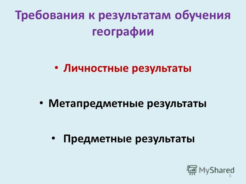 5 Требования к результатам обучения географии Личностные результаты Метапредметные результаты Предметные результаты 5