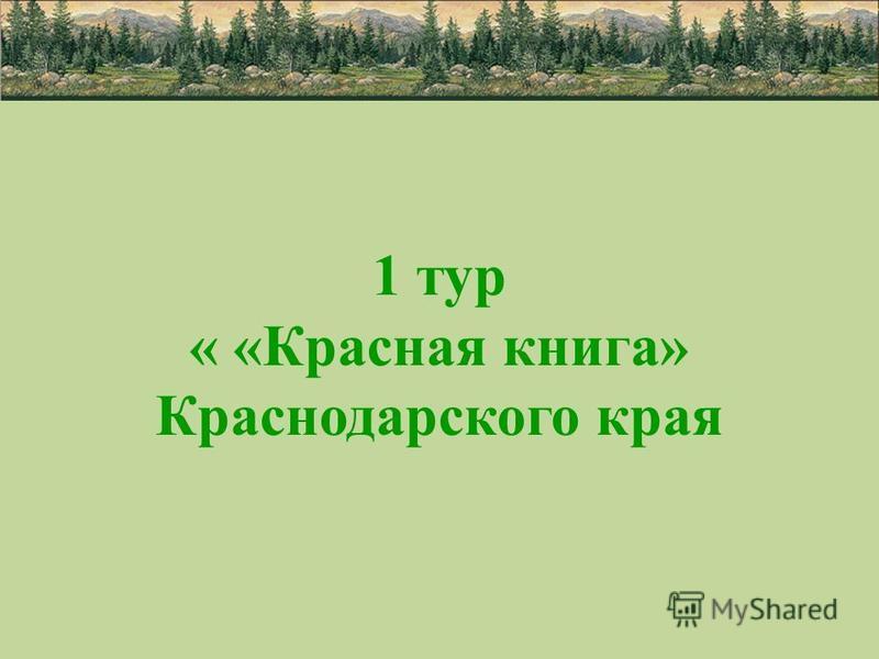 1 тур « «Красная книга» Краснодарского края