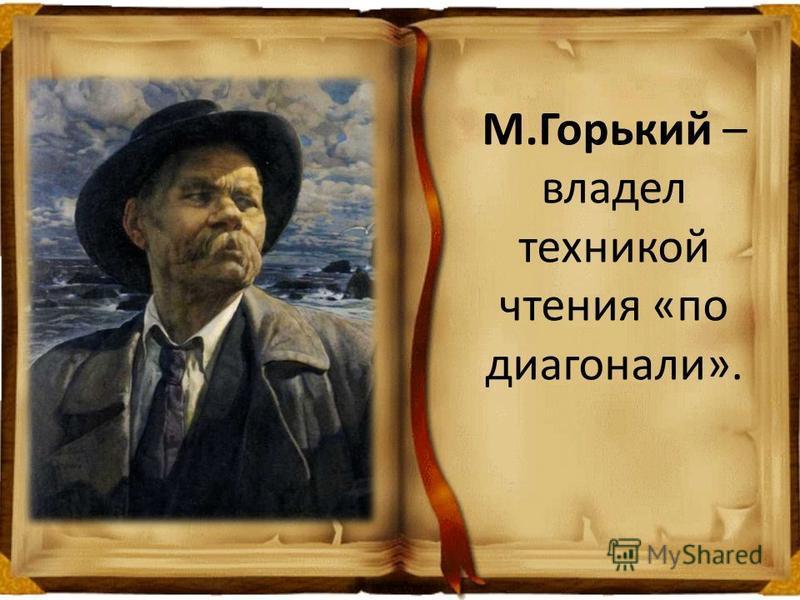 М.Горький – владел техникой чтения «по диагонали».
