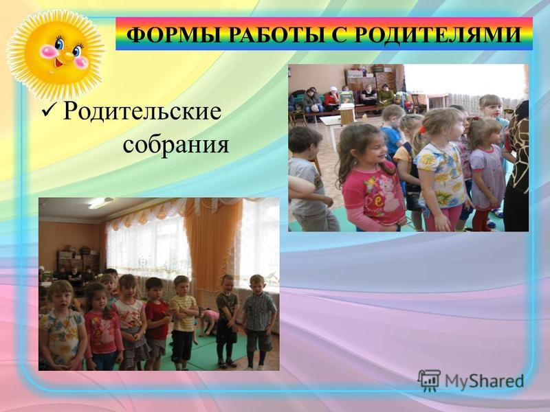 ФОРМЫ РАБОТЫ С РОДИТЕЛЯМИ Родительские собрания