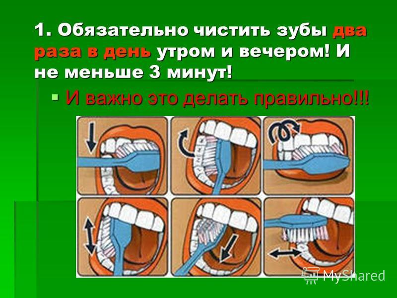 1. Обязательно чистить зубы два раза в день утром и вечером! И не меньше 3 минут! И важно это делать правильно!!! И важно это делать правильно!!!