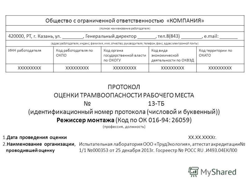 Общество с ограниченной ответственностью «КОМПАНИЯ» (полное наименование работодателя) 420000, РТ, г. Казань, ул. ________, Генеральный директор _______, тел.8(843) ________, e.mail: _______ (адрес работодателя, индекс, фамилия, имя, отчество, руково