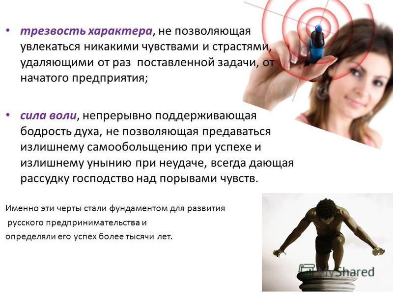 трезвость характера, не позволяющая увлекаться никакими чувствами и страстями, удаляющими от раз поставленной задачи, от начатого предприятия; сила воли, непрерывно поддерживающая бодрость духа, не позволяющая предаваться излишнему самообольщению при