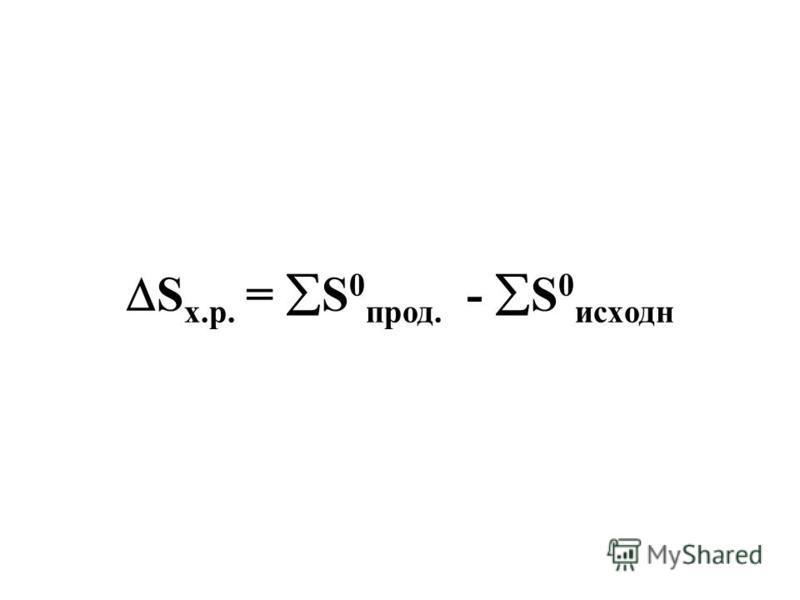 S х.р. = S 0 прод. - S 0 исходно