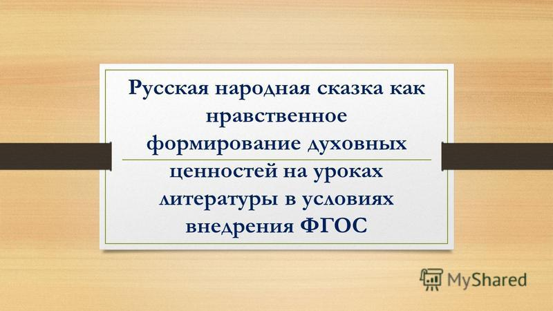 Русская народная сказка как нравственное формирование духовных ценностей на уроках литературы в условиях внедрения ФГОС