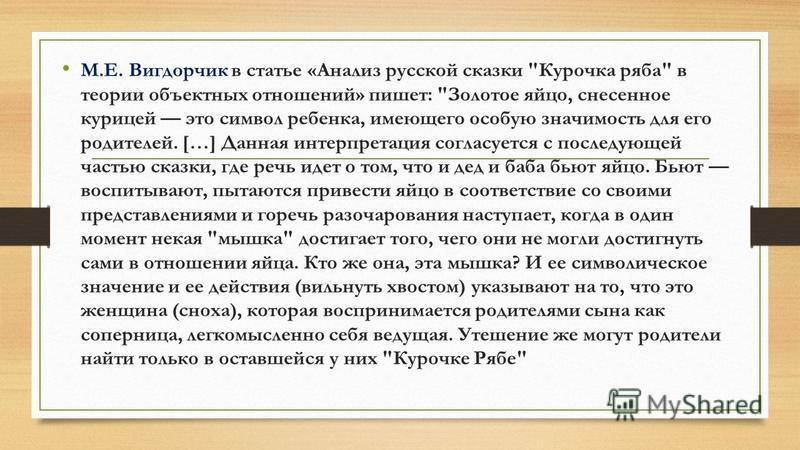 М.Е. Вигдорчик в статье «Анализ русской сказки