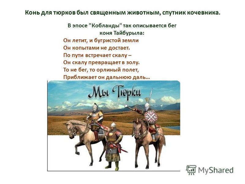 Конь для тюрков был священным животным, спутник кочевника. В эпосе