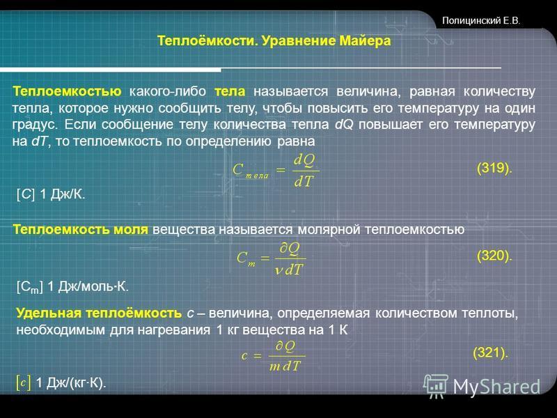 www.themegallery.com Полицинский Е.В. Теплоёмкости. Уравнение Майера Теплоемкостью какого-либо тела называется величина, равная количеству тепла, которое нужно сообщить телу, чтобы повысить его температуру на один градус. Если сообщение телу количест