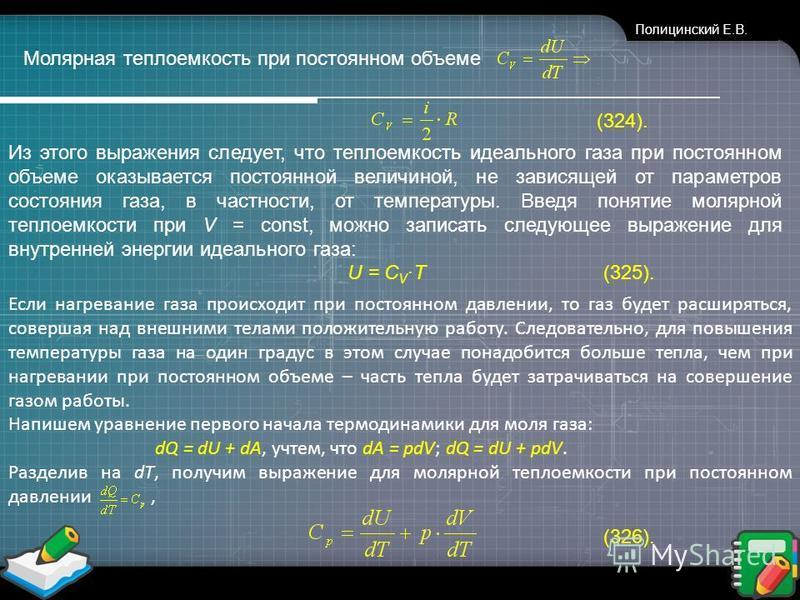 www.themegallery.com Полицинский Е.В. Молярная теплоемкость при постоянном объеме (324). Из этого выражения следует, что теплоемкость идеального газа при постоянном объеме оказывается постоянной величиной, не зависящей от параметров состояния газа, в