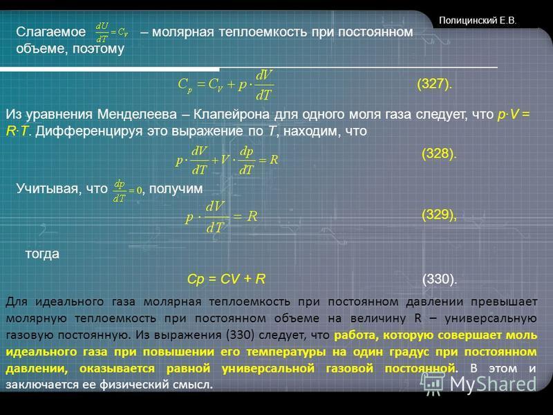 www.themegallery.com Полицинский Е.В. Слагаемое – молярная теплоемкость при постоянном объеме, поэтому (327). Из уравнения Менделеева – Клапейрона для одного моля газа следует, что pV = RT. Дифференцируя это выражение по Т, находим, что (328). Учитыв