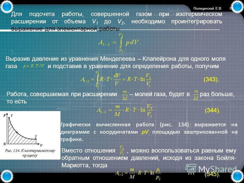 www.themegallery.com Для подсчета работы, совершенной газом при изотермическом расширении от объема V 1 до V 2, необходимо проинтегрировать выражение для элементарной работы Выразив давление из уравнения Менделеева – Клапейрона для одного моля газа и