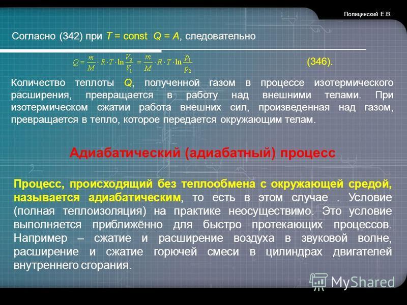 www.themegallery.com Согласно (342) при T = const Q = A, следовательно (346). Количество теплоты Q, полученной газом в процессе изотермического расширения, превращается в работу над внешними телами. При изотермическом сжатии работа внешних сил, произ