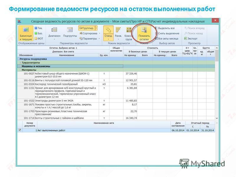 Формирование ведомости ресурсов на остаток выполненных работ