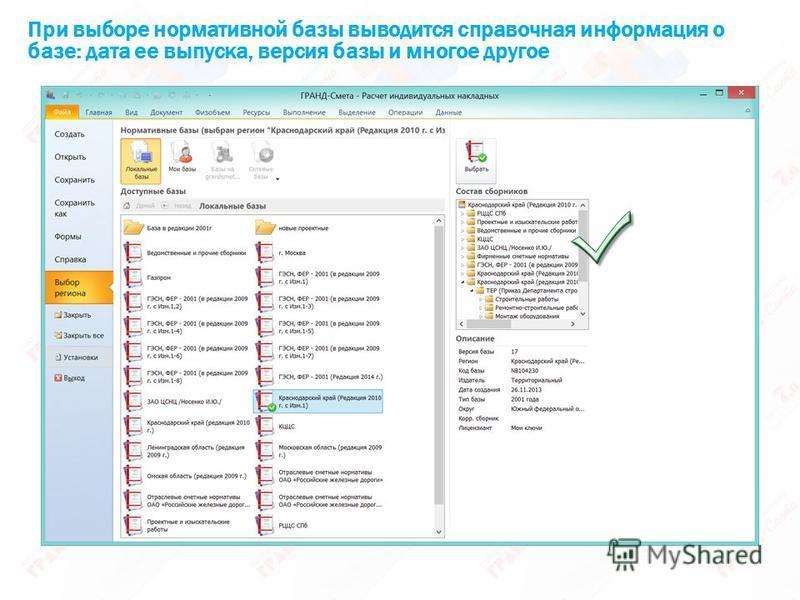 При выборе нормативной базы выводится справочная информация о базе: дата ее выпуска, версия базы и многое другое