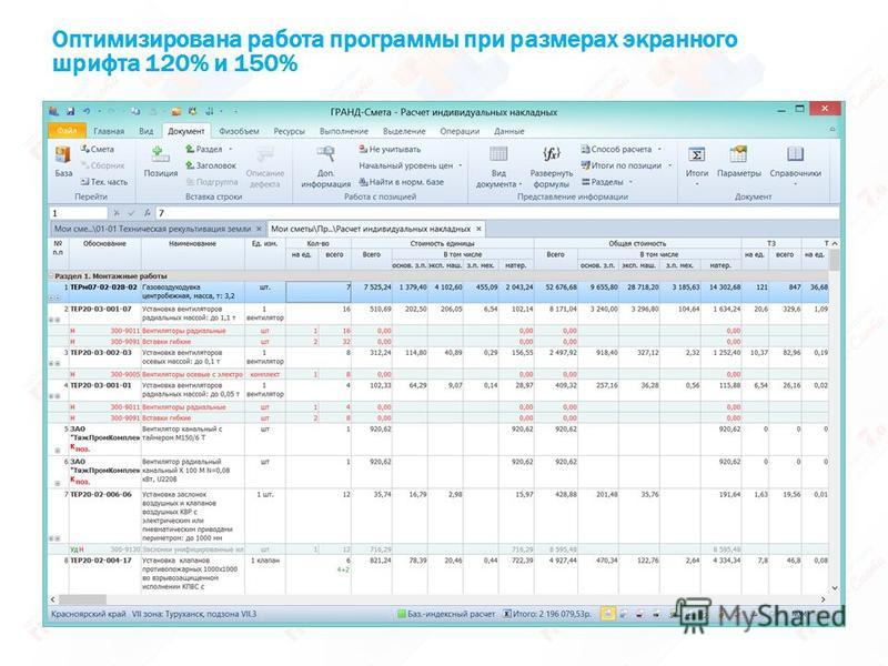 Оптимизирована работа программы при размерах экранного шрифта 120% и 150%