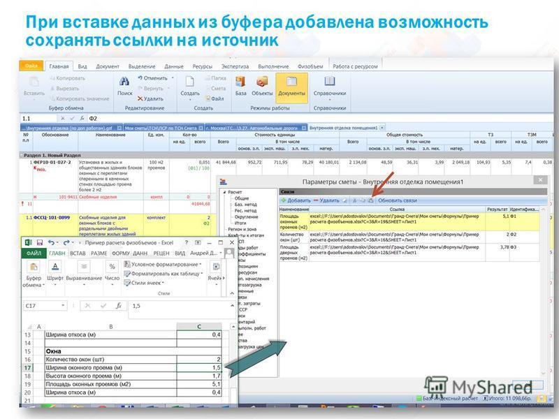 При вставке данных из буфера добавлена возможность сохранять ссылки на источник