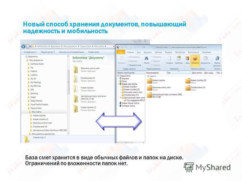 Новый способ хранения документов, повышающий надежность и мобильность База смет хранится в виде обычных файлов и папок на диске. Ограничений по вложенности папок нет.