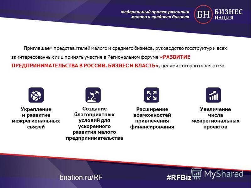Федеральный проект развития малого и среднего бизнеса bnation.ru/RF #RFBiz Приглашаем представителей малого и среднего бизнеса, руководство госструктур и всех заинтересованных лиц принять участие в Региональном форуме «РАЗВИТИЕ ПРЕДПРИНИМАТЕЛЬСТВА В