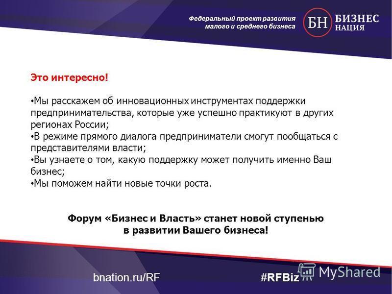 Федеральный проект развития малого и среднего бизнеса bnation.ru/RF #RFBiz Это интересно! Мы расскажем об инновационных инструментах поддержки предпринимательства, которые уже успешно практикуют в других регионах России; В режиме прямого диалога пред
