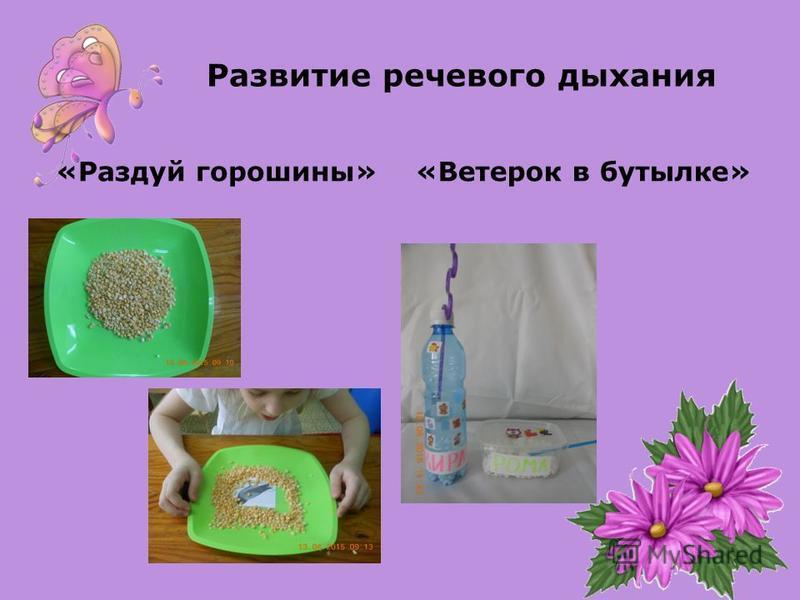 Развитие речевого дыхания «Раздуй горошины»«Ветерок в бутылке»