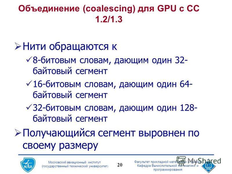 Московский авиационный институт (государственный технический университет ) Факультет прикладной математики и физики Кафедра Вычислительной математики и программирования 20 Объединение (coalescing) для GPU с CC 1.2/1.3 Нити обращаются к 8-битовым слов