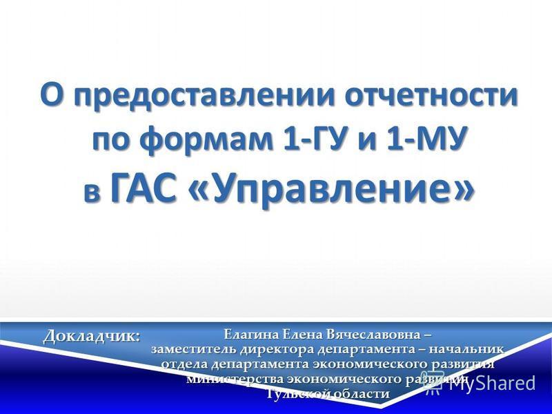 О предоставлении отчетности по формам 1- ГУ и 1- МУ в ГАС « Управление »
