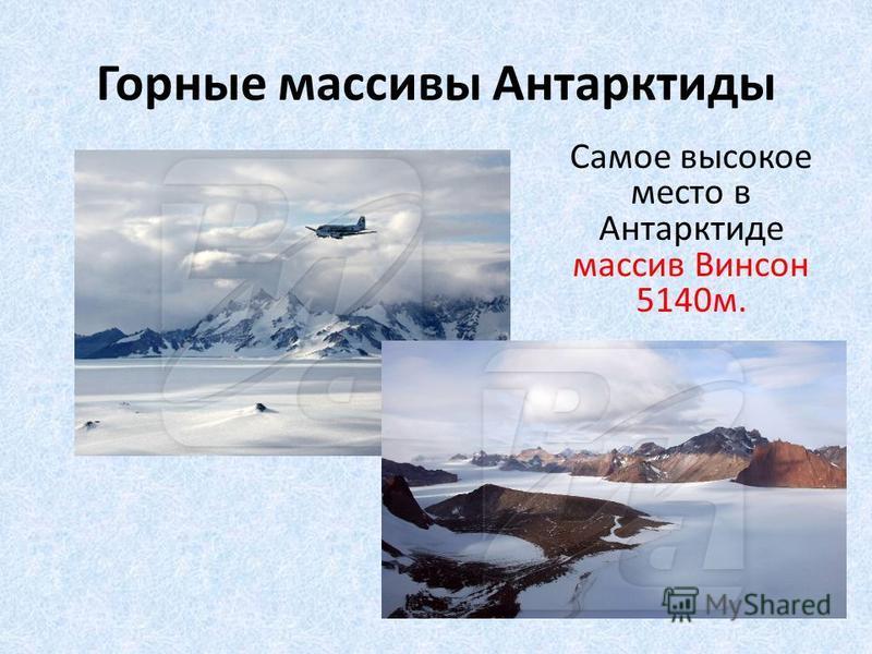 Горные массивы Антарктиды Самое высокое место в Антарктиде массив Винсон 5140 м.