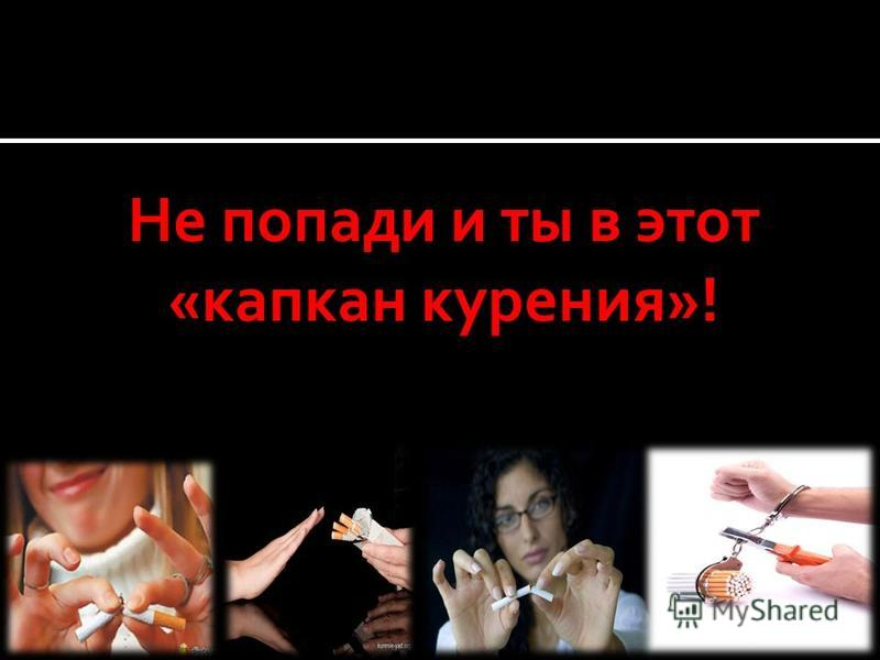 Побродив по интернету, увидела, что многих пользователей волнует вопрос «как бросить курить быстро?» и задают этот вопрос огромное количество пользователей (80000 в месяц). Согласитесь, огромное число людей пытаются найти для себя ответы на вопрос «к