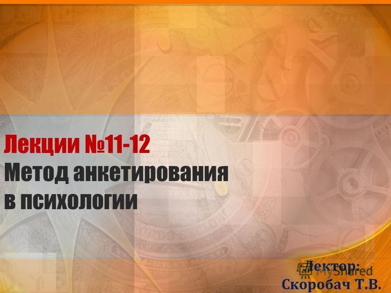 Лекции 11-12 Метод анкетирования в психологии Лектор: Скоробач Т.В.