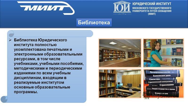 Библиотека Юридического института полностью укомплектована печатными и электронными образовательными ресурсами, в том числе учебниками, учебными пособиями, методическими и периодическими изданиями по всем учебным дисциплинам, входящим в реализуемые и