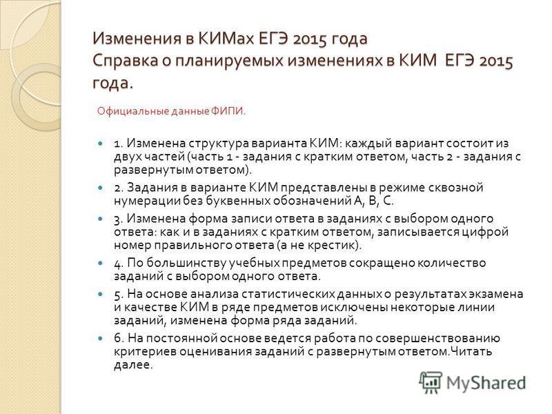 Изменения в КИМах ЕГЭ 2015 года Справка о планируемых изменениях в КИМ ЕГЭ 2015 года. Официальные данные ФИПИ. 1. Изменена структура варианта КИМ : каждый вариант состоит из двух частей ( часть 1 - задания с кратким ответом, часть 2 - задания с разве
