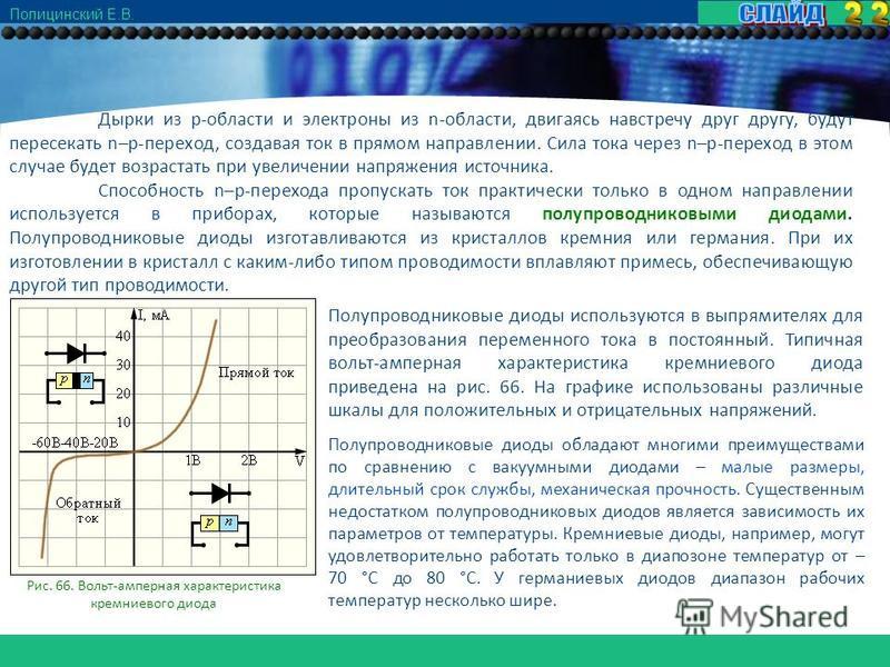 COMPANY LOGO www.themegallery.com Полицинский Е.В. Рис. 65. Образование запирающего слоя при контакте полупроводников p- и n-типов Объемные заряды этого слоя создают между p- и n-областями запирающее напряжение Uз, приблизительно равное 0,35 В для ге
