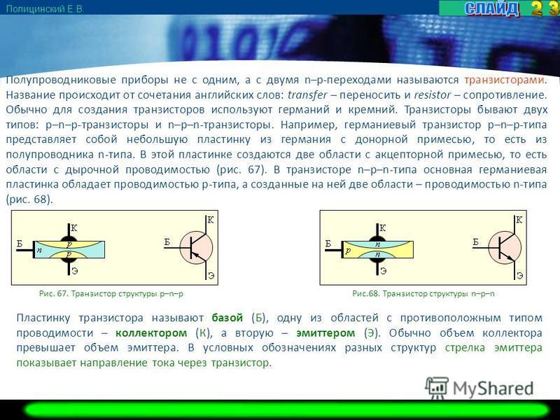 COMPANY LOGO www.themegallery.com Полицинский Е.В. Дырки из p-области и электроны из n-области, двигаясь навстречу друг другу, будут пересекать n–p-переход, создавая ток в прямом направлении. Сила тока через n–p-переход в этом случае будет возрастать
