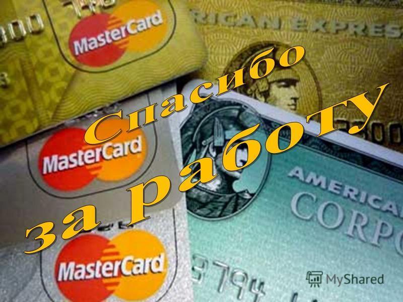 денежные карточки (магнитные, чиповые и т. д.) не несут в себе и не хранят деньги. Они служат только для распоряжения деньгами, которые хранятся на счете в банке; электронизация денежной системы требует создания новой отрасли промышленности – электро