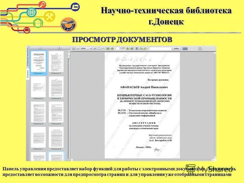 ПРОСМОТР ДОКУМЕНТОВ Панель управления предоставляет набор функций для работы с электронными документами. Левая панель предоставляет возможности для предпросмотра страниц и для управления уже отобранными страницами